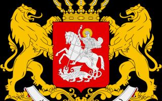 ГербГрузии