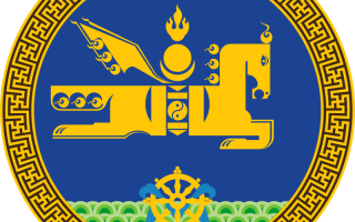 ГербМонголии