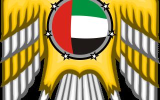 Герб ОАЭ