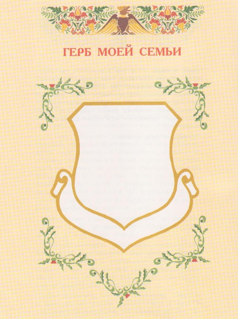 отца, образцы гербов семьи в картинках разберемся