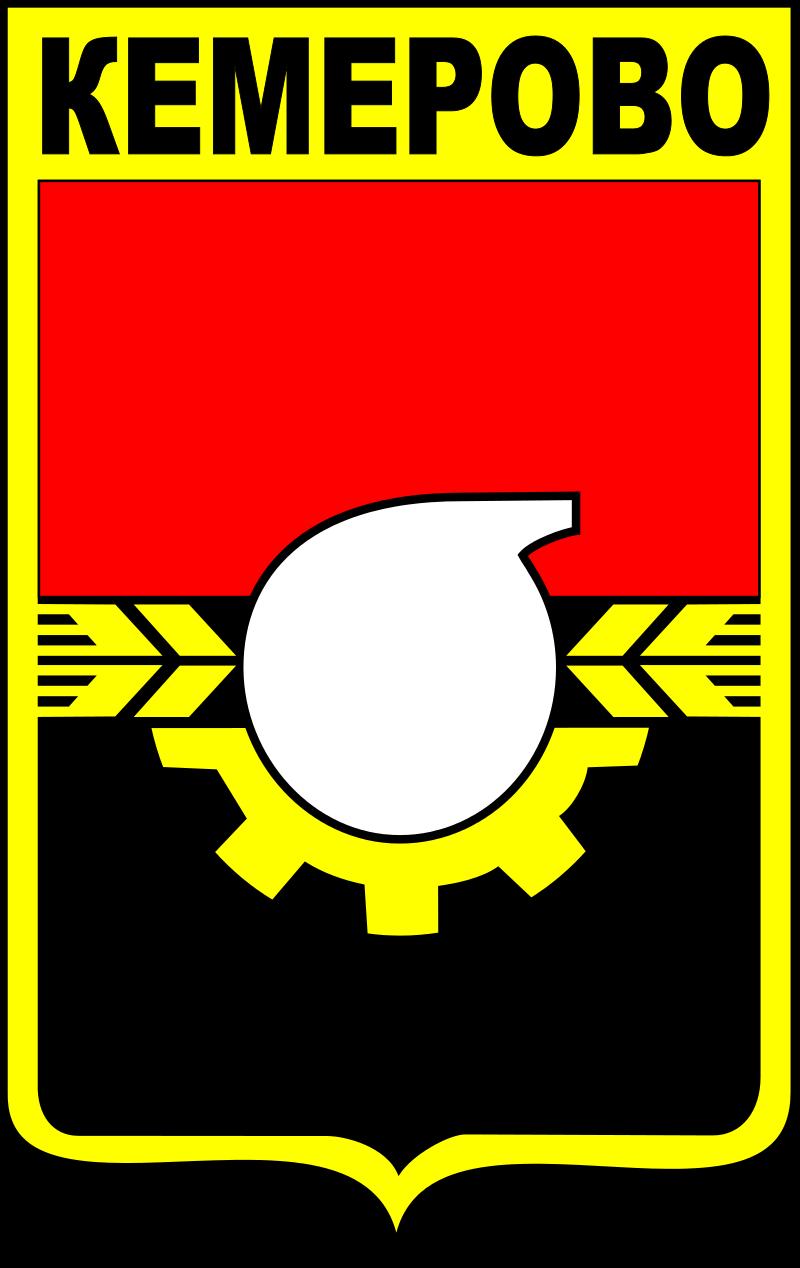 ГербКемерово