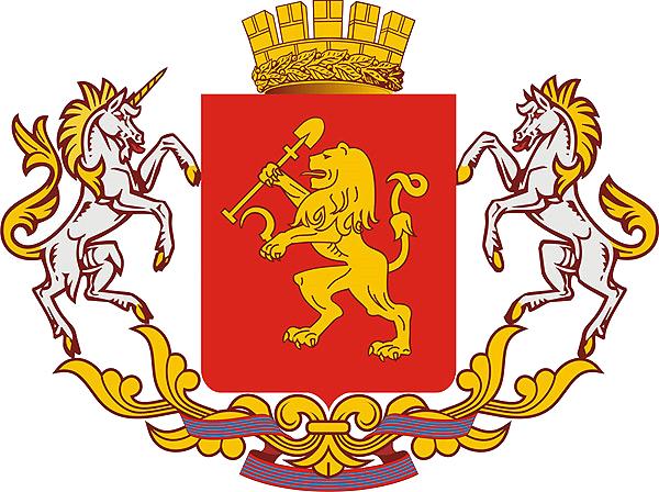 ГербКрасноярска